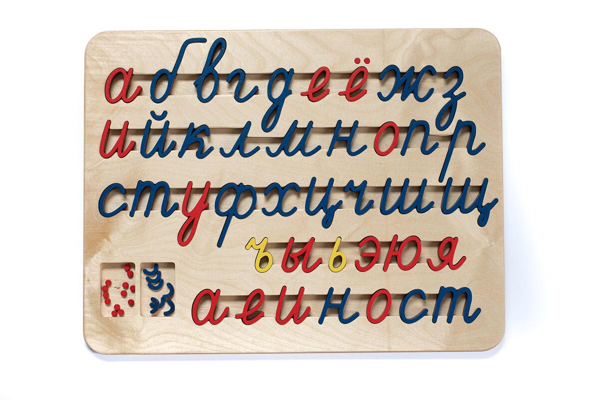 Kustīgais alfabēts - Mazie rakstītie burti paliktnī (krievu valoda).