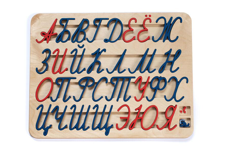 Kustīgais alfabēts - lielo rakstīto burtu paliktnis un burti (krievu valoda).